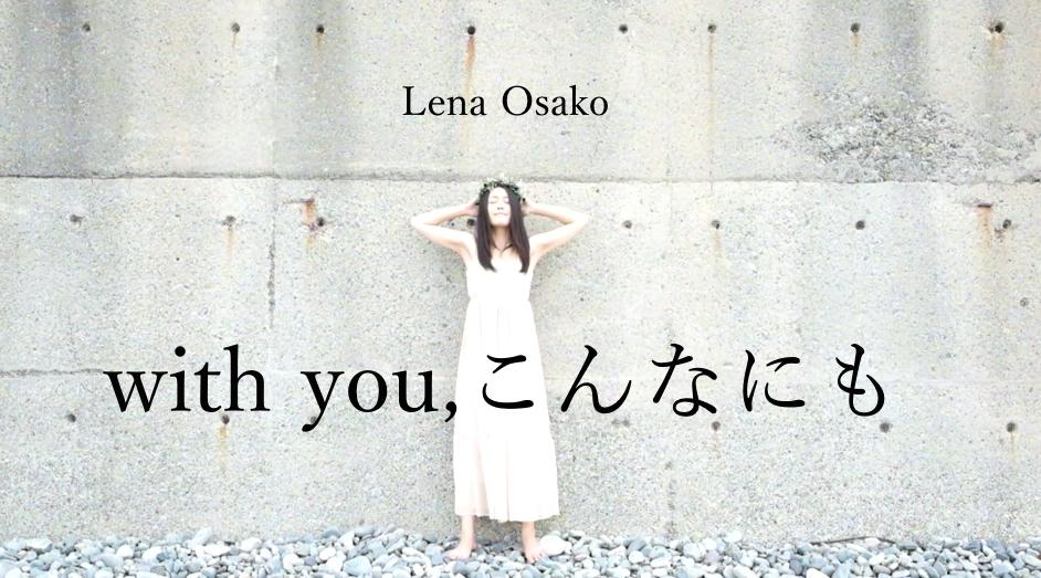 『with you,こんなにも』MV
