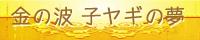 金の波 子ヤギの夢