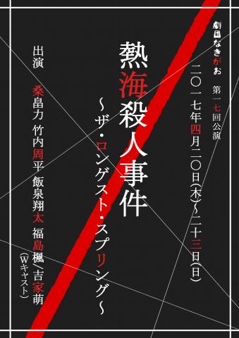 『熱海殺人事件』チラシ表
