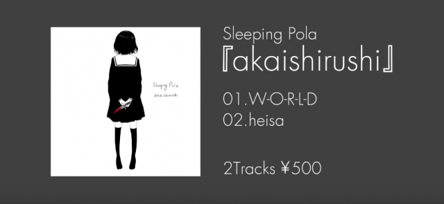 akaishirushi_track