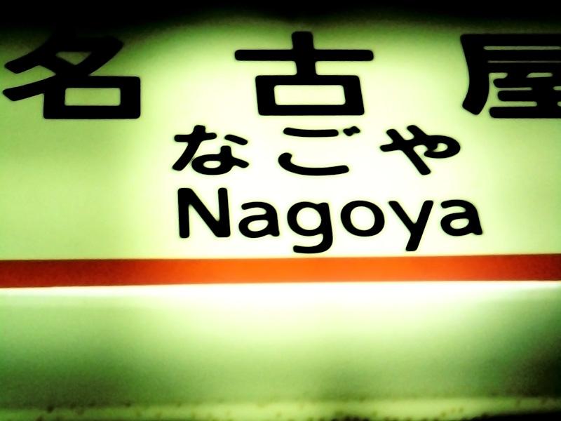 未来の首都名古屋