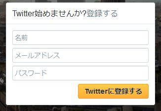twittermake02.jpg