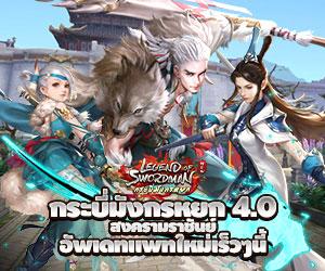 Swordman_gamebanner.jpg