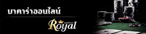 royalth_baccarat_online.jpg