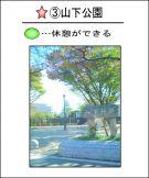 説明 豪徳寺★③山下公園