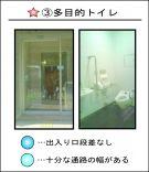 説明 経堂★③多目的トイレ