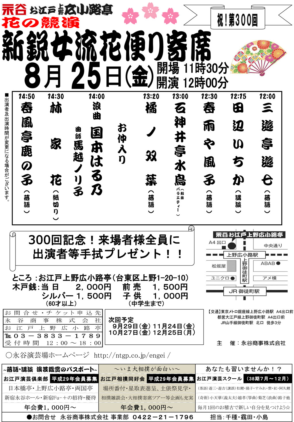 2017_0825ud.jpg