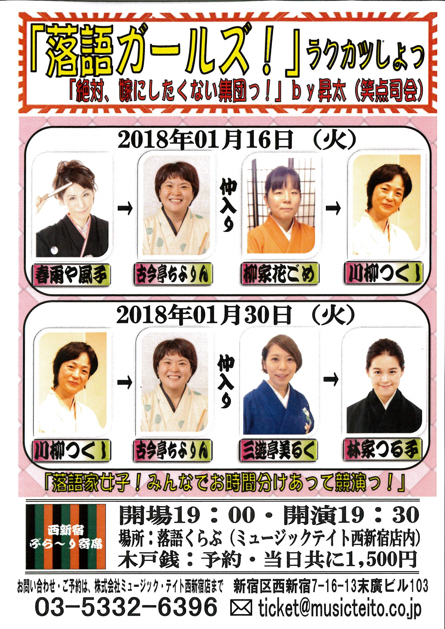 rakugo116_2018-01-06-22-44-47.jpg