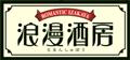 浪漫酒房ロゴ