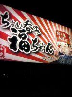 福ちゃん虎ノ門店看板