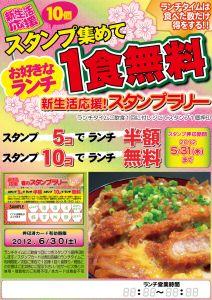 H24春スタンプカード(逸品庵・高田屋麹町店)