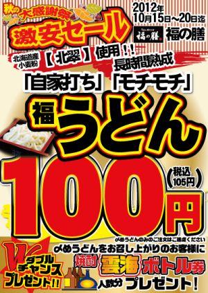 福の膳うどん100円セール