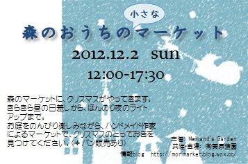 12月イベント