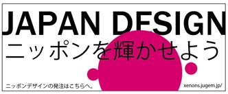 japandesign.png